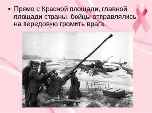 Прямо с Красной площади, главной площади страны, бойцы отправлялись на передо