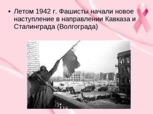 Летом 1942 г. Фашисты начали новое наступление в направлении Кавказа и Сталин