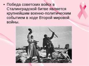 Победа советских войск в Сталинградской битве является крупнейшим военно-поли