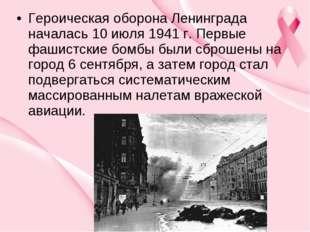 Героическая оборона Ленинграда началась 10 июля 1941 г. Первые фашистские бом