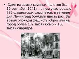 Один из самых крупных налетов был 19 сентября 1941 г., в нем участвовало 276