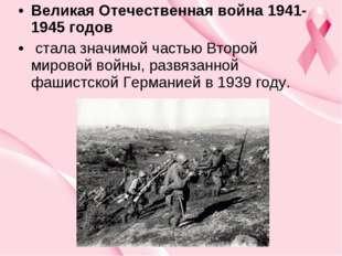 Великая Отечественная война 1941-1945 годов стала значимой частью Второй мир