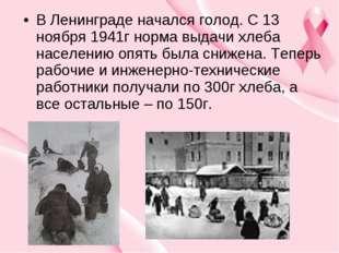 В Ленинграде начался голод. С 13 ноября 1941г норма выдачи хлеба населению