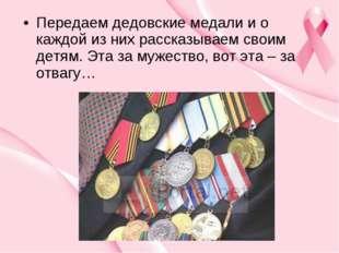 Передаем дедовские медали и о каждой из них рассказываем своим детям. Эта за
