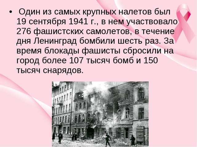 Один из самых крупных налетов был 19 сентября 1941 г., в нем участвовало 276...