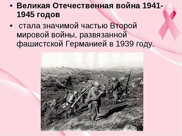 Великая Отечественная война 1941-1945 годов стала значимой частью Второй мир...