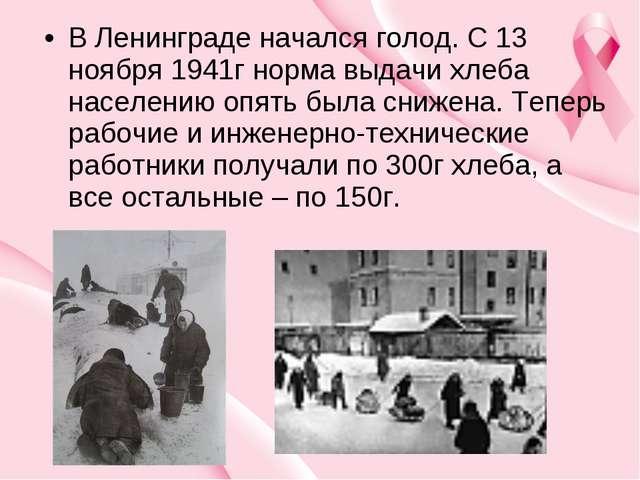 В Ленинграде начался голод. С 13 ноября 1941г норма выдачи хлеба населению...