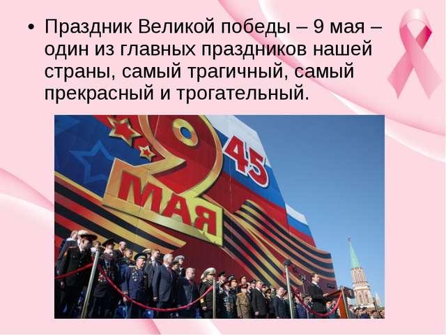 Праздник Великой победы – 9 мая – один из главных праздников нашей страны, са...