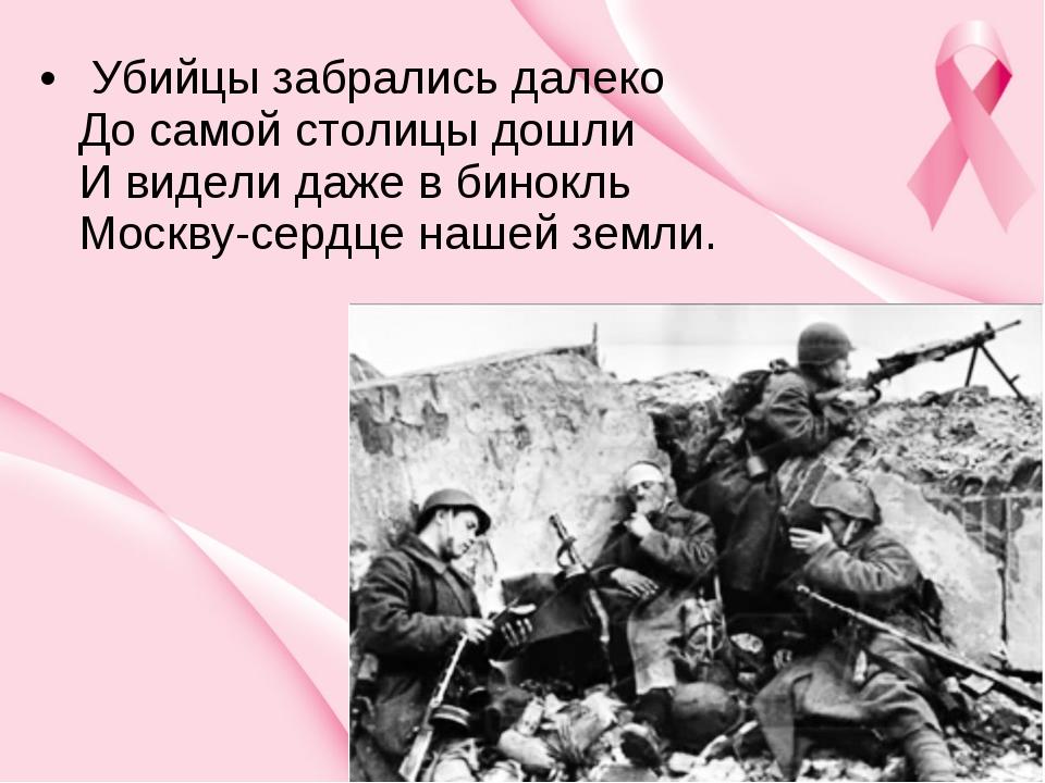 Убийцы забрались далеко До самой столицы дошли И видели даже в бинокль Моск...