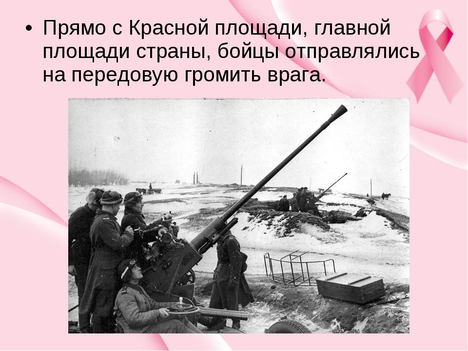 Прямо с Красной площади, главной площади страны, бойцы отправлялись на передо...