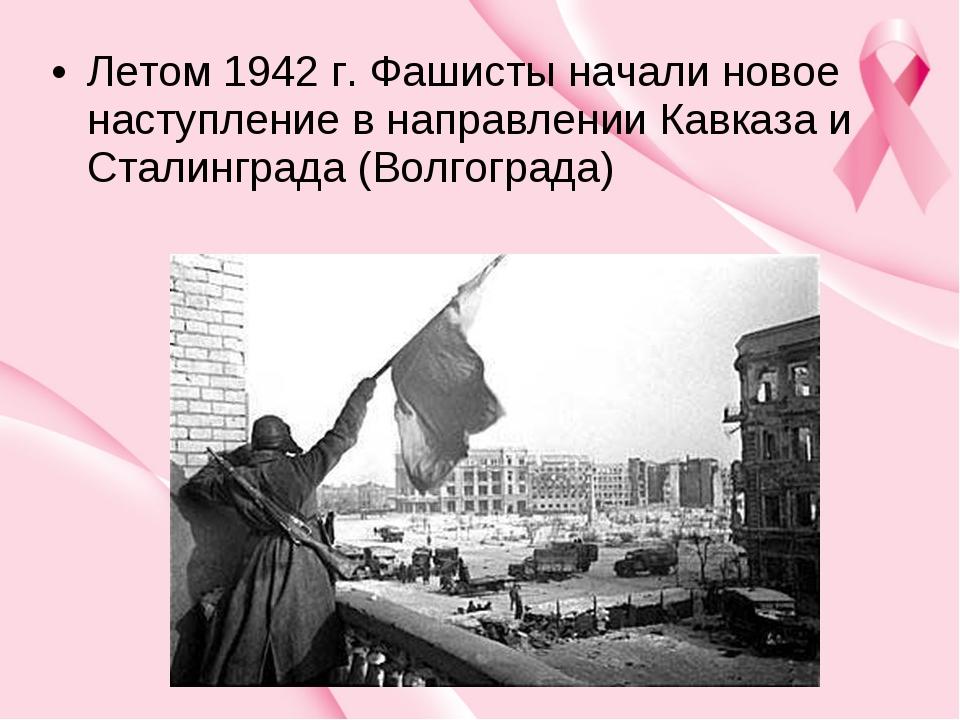 Летом 1942 г. Фашисты начали новое наступление в направлении Кавказа и Сталин...