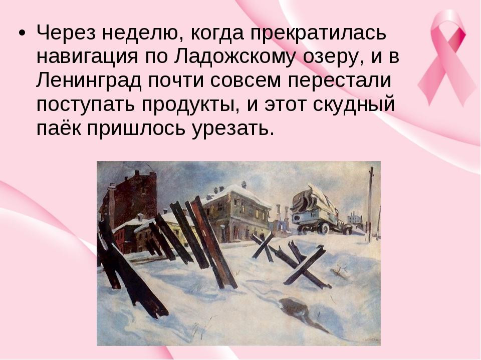 Через неделю, когда прекратилась навигация по Ладожскому озеру, и в Ленинград...