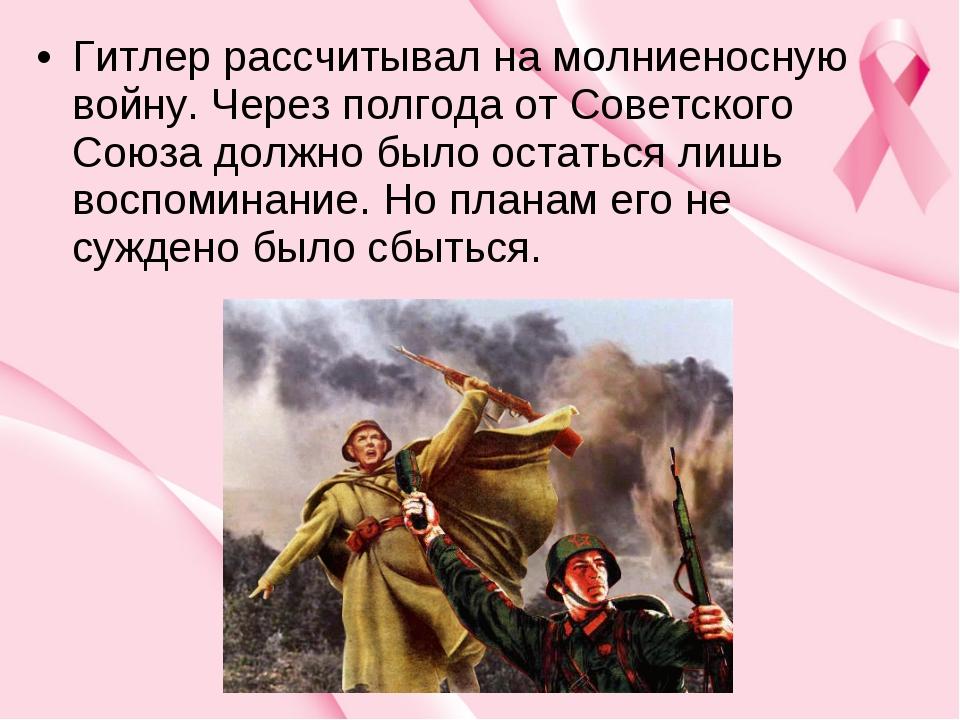 Гитлер рассчитывал на молниеносную войну. Через полгода от Советского Союза д...
