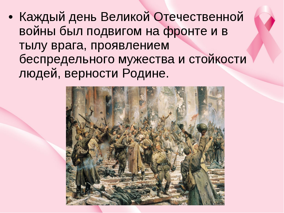 Каждый день Великой Отечественной войны был подвигом на фронте и в тылу врага...