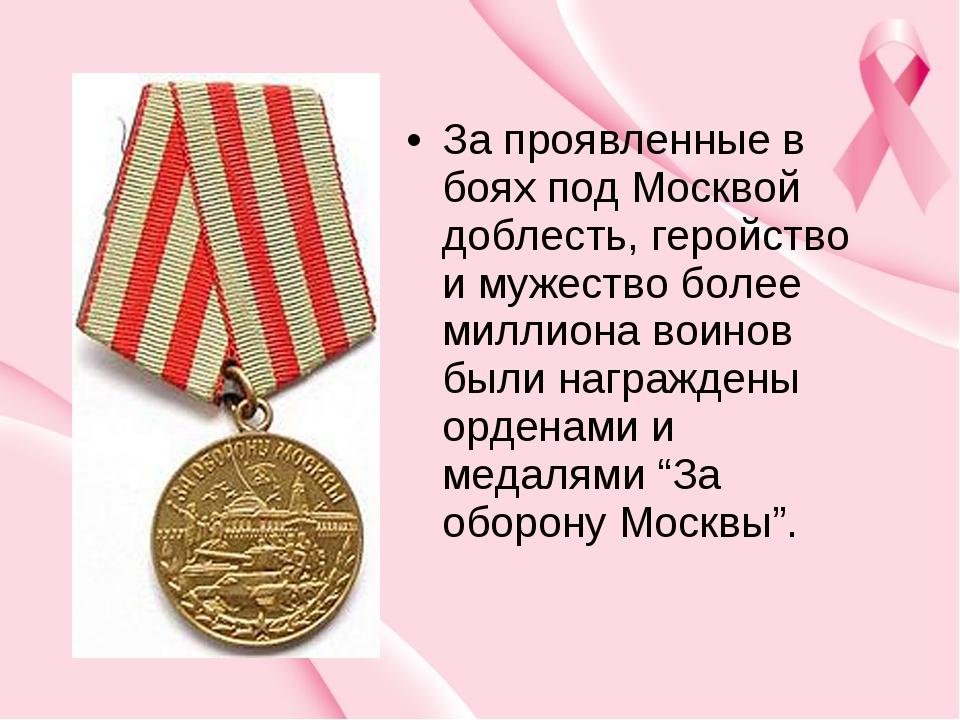 За проявленные в боях под Москвой доблесть, геройство и мужество более миллио...