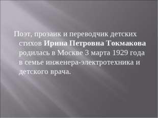 Поэт, прозаик и переводчик детских стихов Ирина Петровна Токмакова родилась