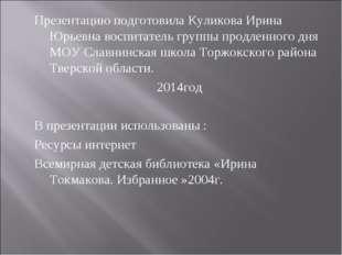 Презентацию подготовила Куликова Ирина Юрьевна воспитатель группы продленного