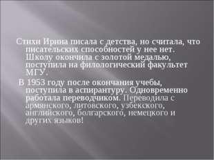 Стихи Ирина писала с детства, но считала, что писательских способностей у нее