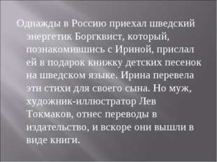 Однажды в Россию приехал шведский энергетик Боргквист, который, познакомившис