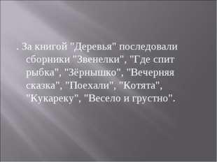""". За книгой """"Деревья"""" последовали сборники """"Звенелки"""", """"Где спит рыбка"""", """"Зёр"""