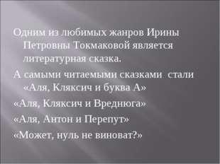 Одним из любимых жанров Ирины Петровны Токмаковой является литературная сказк