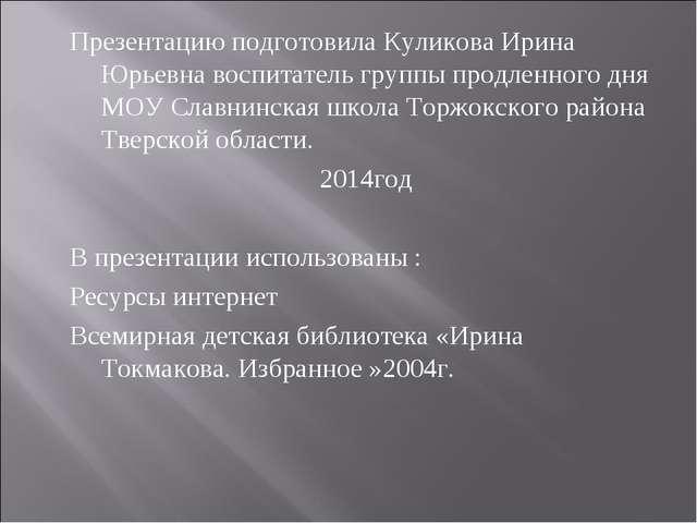 Презентацию подготовила Куликова Ирина Юрьевна воспитатель группы продленного...