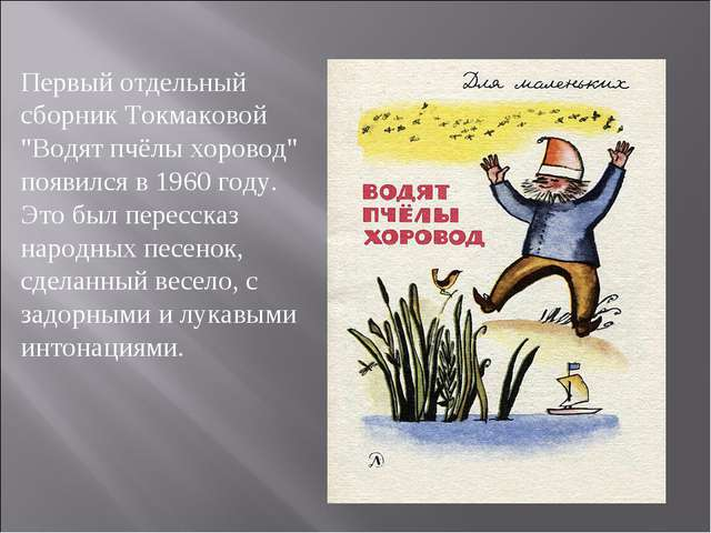 """Первый отдельный сборник Токмаковой """"Водят пчёлы хоровод"""" появился в 1960 год..."""