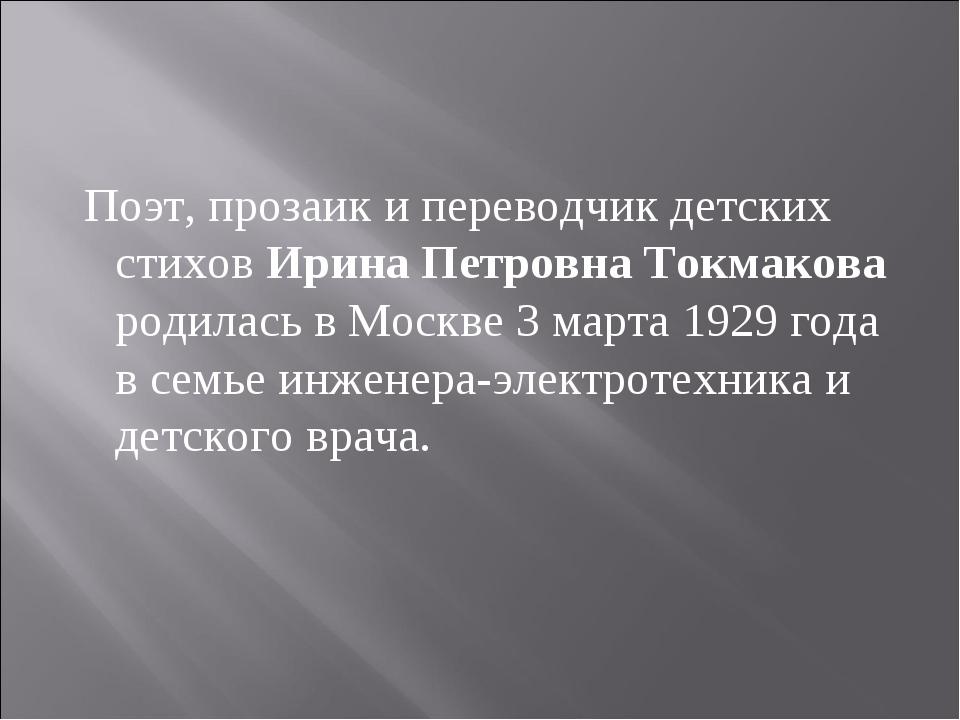 Поэт, прозаик и переводчик детских стихов Ирина Петровна Токмакова родилась...