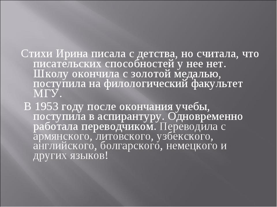 Стихи Ирина писала с детства, но считала, что писательских способностей у нее...