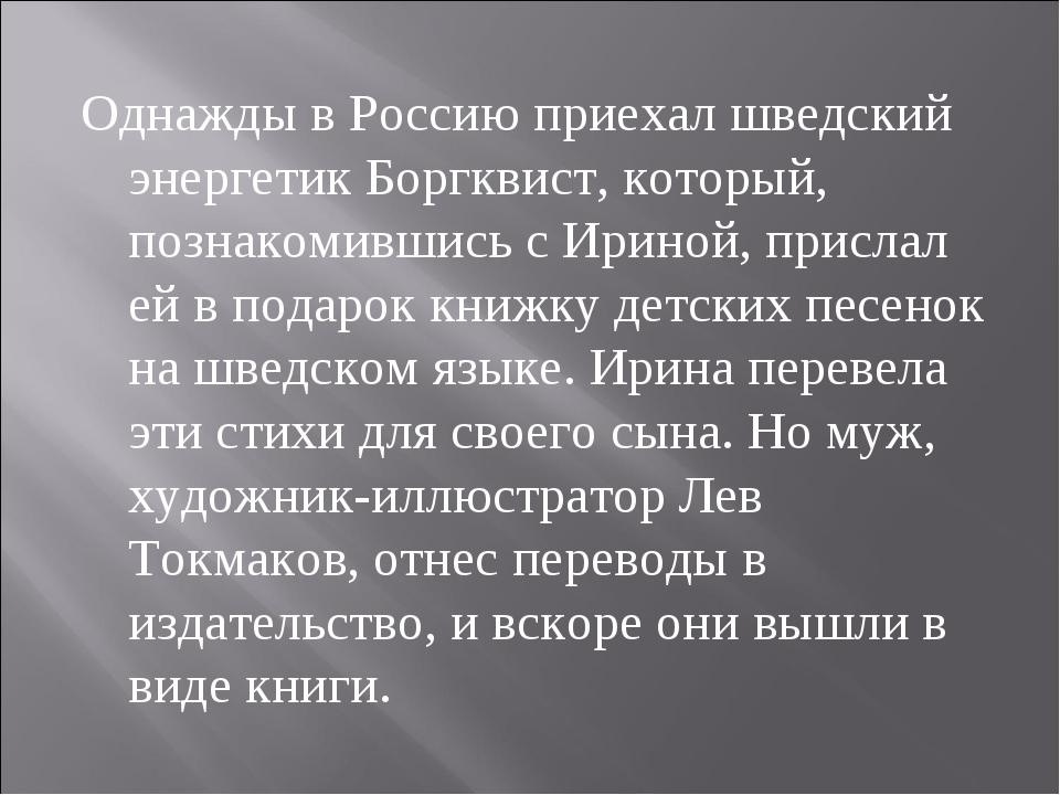 Однажды в Россию приехал шведский энергетик Боргквист, который, познакомившис...