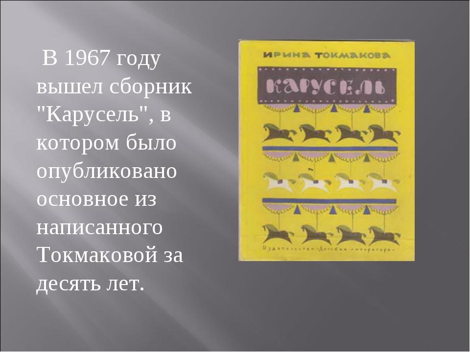 """В 1967 году вышел сборник """"Карусель"""", в котором было опубликовано основное и..."""