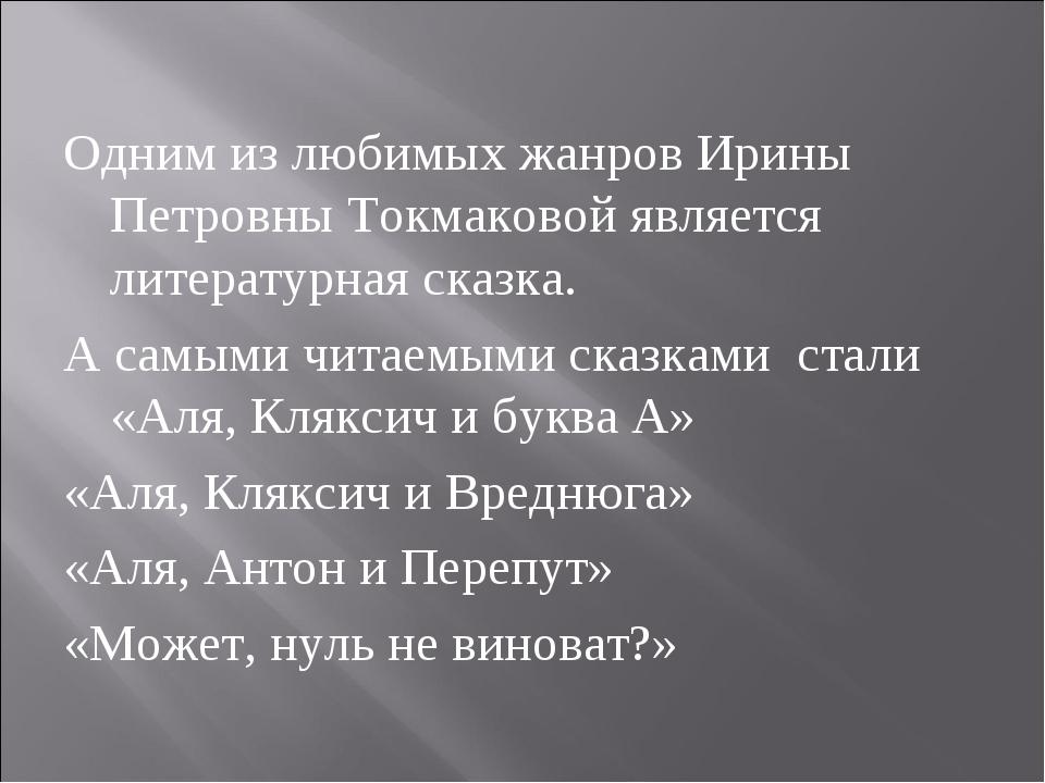 Одним из любимых жанров Ирины Петровны Токмаковой является литературная сказк...