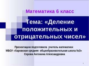 * Математика 6 класс Тема: «Деление положительных и отрицательных чисел» През
