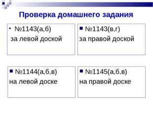 Проверка домашнего задания №1143(а,б) за левой доской №1143(в,г) за правой до