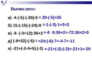 Вычислите: а) -4(-5)-(-30):6 б) 15:(-15)-(-24):8 в) -8 (-3+12):36+2 д) (-8+