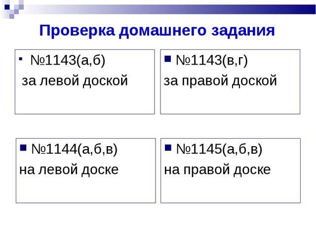 Проверка домашнего задания №1143(а,б) за левой доской №1143(в,г) за правой до...