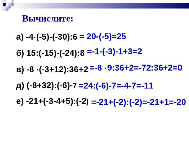 Вычислите: а) -4(-5)-(-30):6 б) 15:(-15)-(-24):8 в) -8 (-3+12):36+2 д) (-8+...