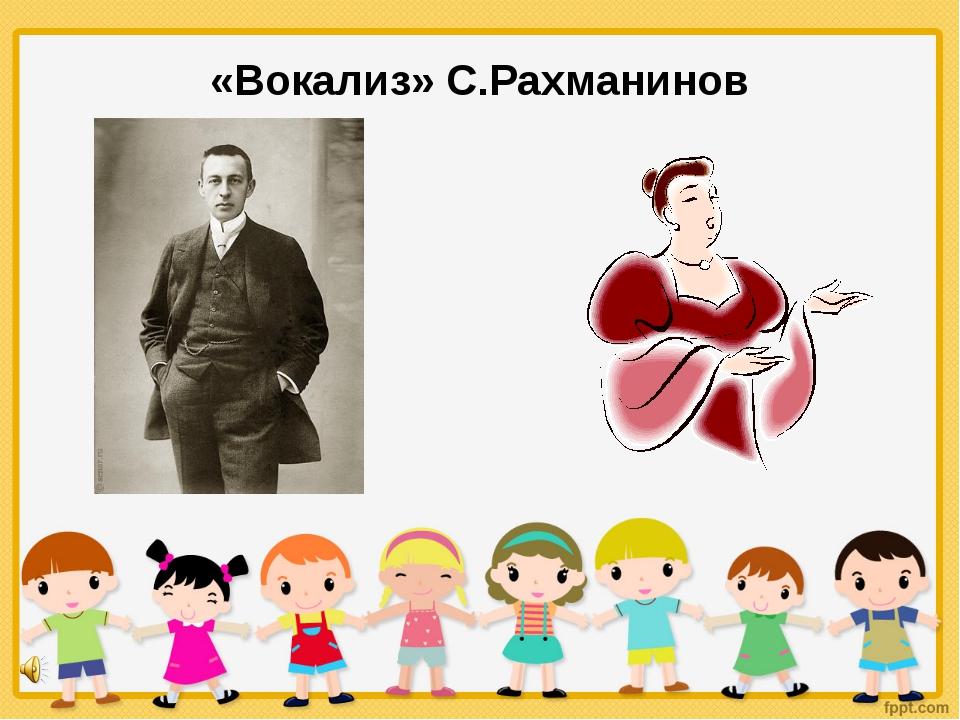 «Вокализ» С.Рахманинов