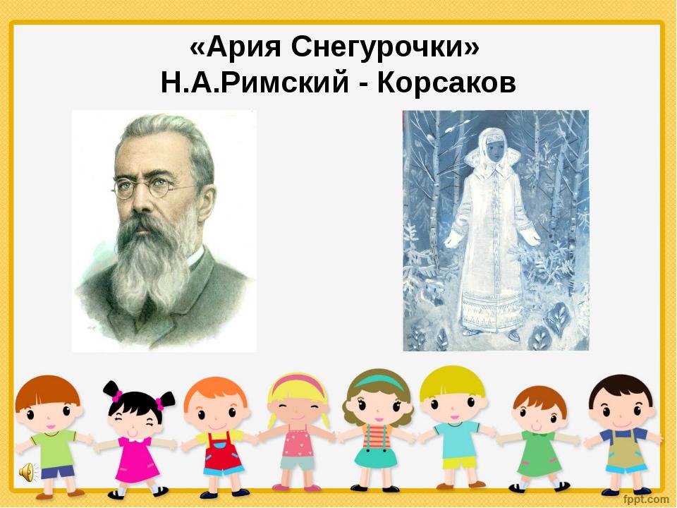 «Ария Снегурочки» Н.А.Римский - Корсаков