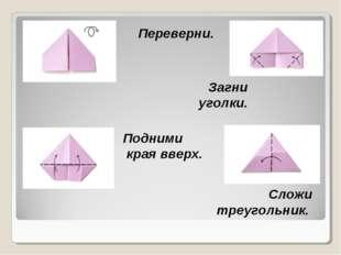 Переверни. Загни уголки. Подними края вверх. Сложи треугольник.