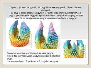 13 ряд: 12 синих модулей, 14 ряд: 10 синих модулей, 15 ряд: 8 синих модулей.