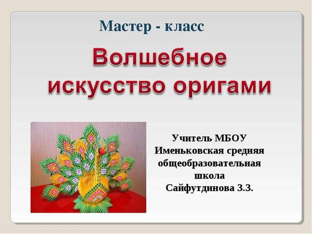 Мастер - класс Учитель МБОУ Именьковская средняя общеобразовательная школа Са...