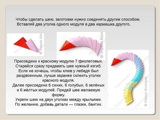 Чтобы сделать шею, заготовки нужно соединять другим способом. Вставляй два уг...