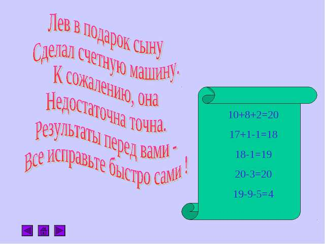 10+8+2=20 17+1-1=18 18-1=19 20-3=20 19-9-5=4