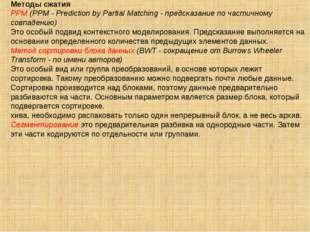 Методы сжатия PPM (PPM - Prediction by Partial Matching - предсказание по час