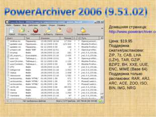 Домашняя страница: http://www.powerarchiver.com Цена: $19.95 Поддержка сжатия