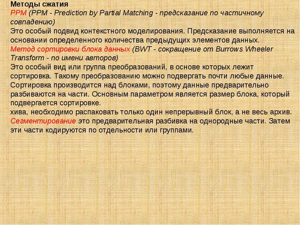 Методы сжатия PPM (PPM - Prediction by Partial Matching - предсказание по час...