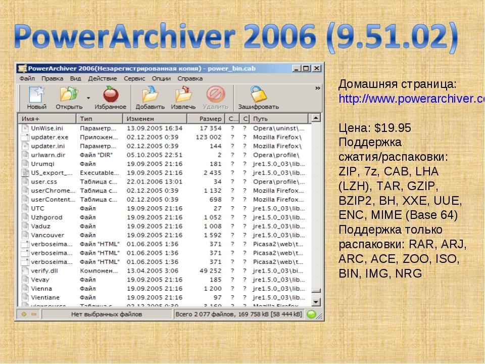 Домашняя страница: http://www.powerarchiver.com Цена: $19.95 Поддержка сжатия...