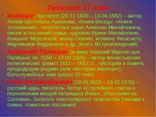 Писатели 17 века Аввакум, протопоп (20.11.1620 – 14.04.1682) – автор Жития пр