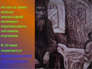 Но вот в тихих кельях монастырей начинают переписывать летописи, поучения. В